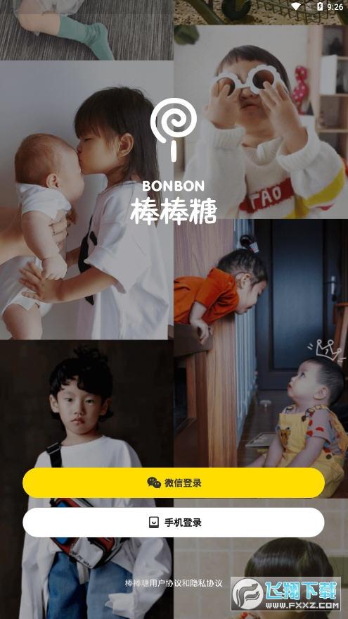 棒棒糖app800全讯白菜网址大全版