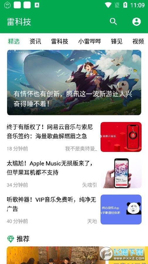 雷科技app
