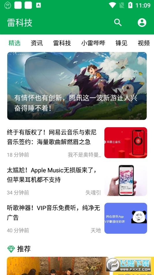 雷科技app1.6.51手机版截图1