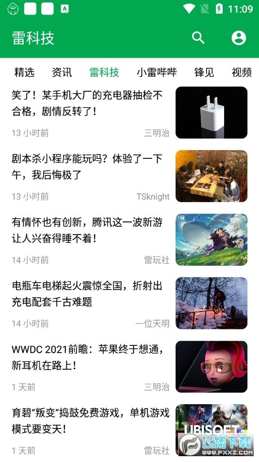 雷科技app1.6.51手机版截图2