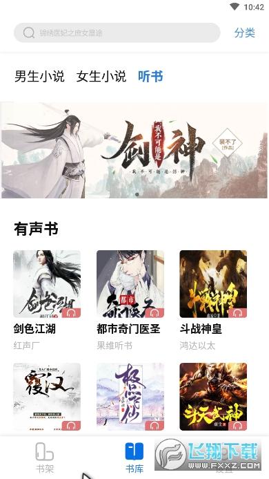 书痴app20212021最新菠菜论坛菠菜论坛版1.2.3纯净版截图3