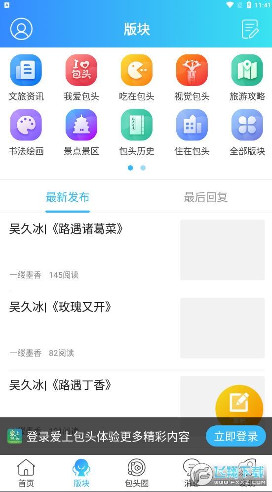 爱上包头appv4 安卓版截图2