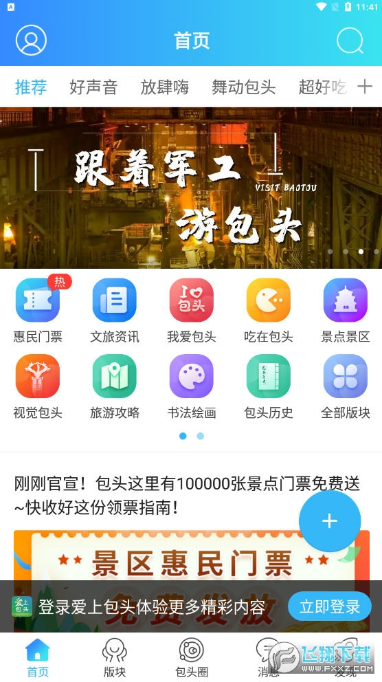 爱上包头appv4 安卓版截图1