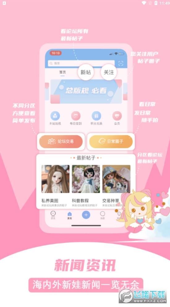 Dollsky app800全讯白菜网址大全版1.3.220212021最新菠菜论坛菠菜论坛版截图1