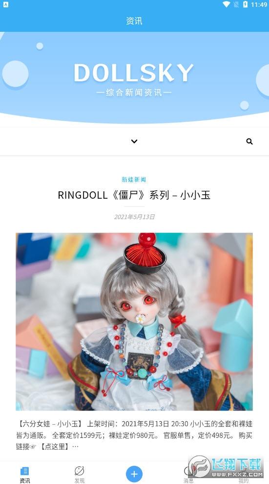 Dollsky app800全讯白菜网址大全版