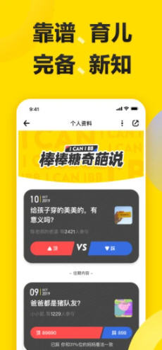 棒棒糖app800全讯白菜网址大全版4.4.3安卓版截图1