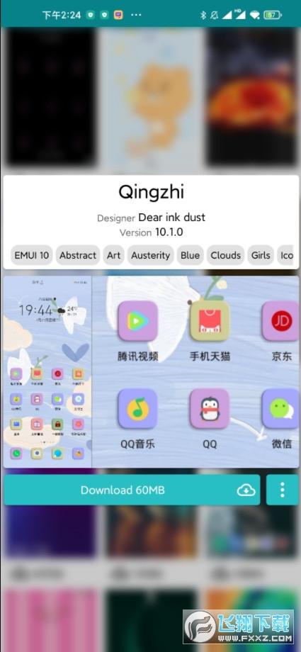 华为手机主题themes15.1.3 安卓版截图1