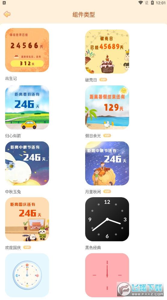 美化小组件app安卓版
