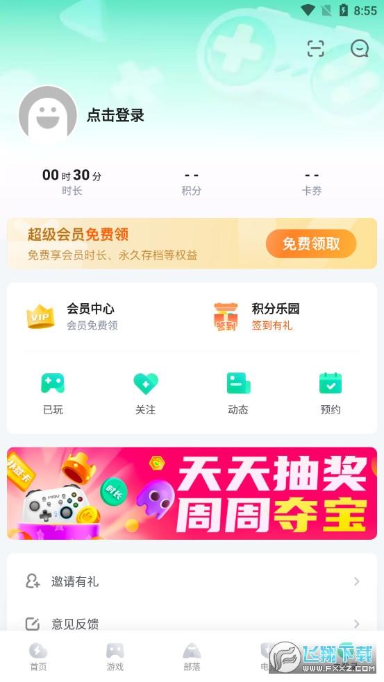 咪咕快游v3.14.1.1 800全讯白菜网址大全20212021最新菠菜论坛菠菜论坛版截图3