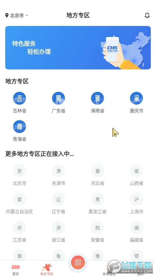 国家医保服务平台app安卓版v1.3.3 800全讯白菜网址大全20212021最新菠菜论坛菠菜论坛版截图1