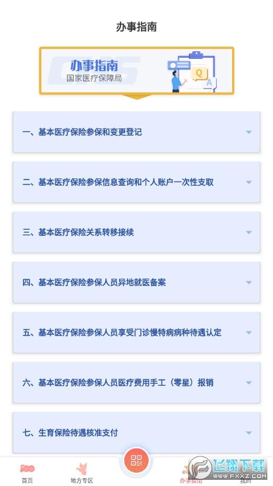 国家医保服务平台app安卓版v1.3.3 800全讯白菜网址大全20212021最新菠菜论坛菠菜论坛版截图2