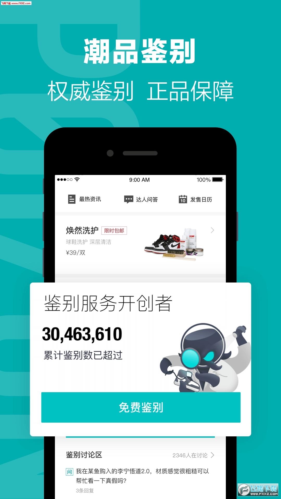 得物(毒)app正式版v4.77.4 手机版截图1
