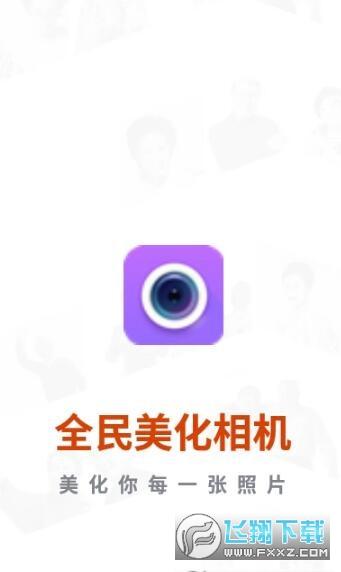 全民美化相机v1.0.0 安卓版截图0