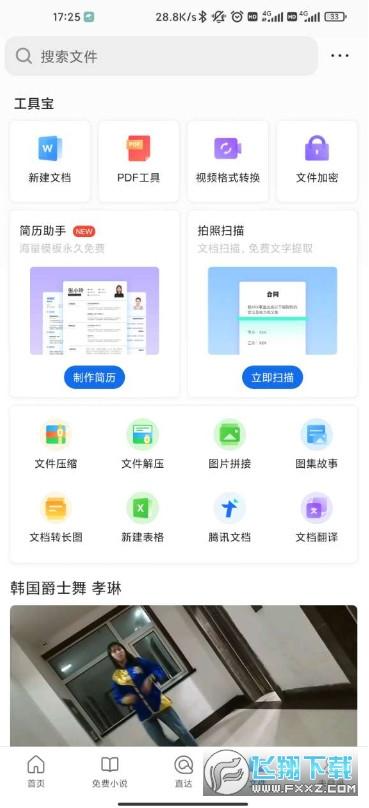 qq浏览器20212021最新菠菜论坛菠菜论坛版本V12.0.0.0058 800全讯白菜网址大全版截图3