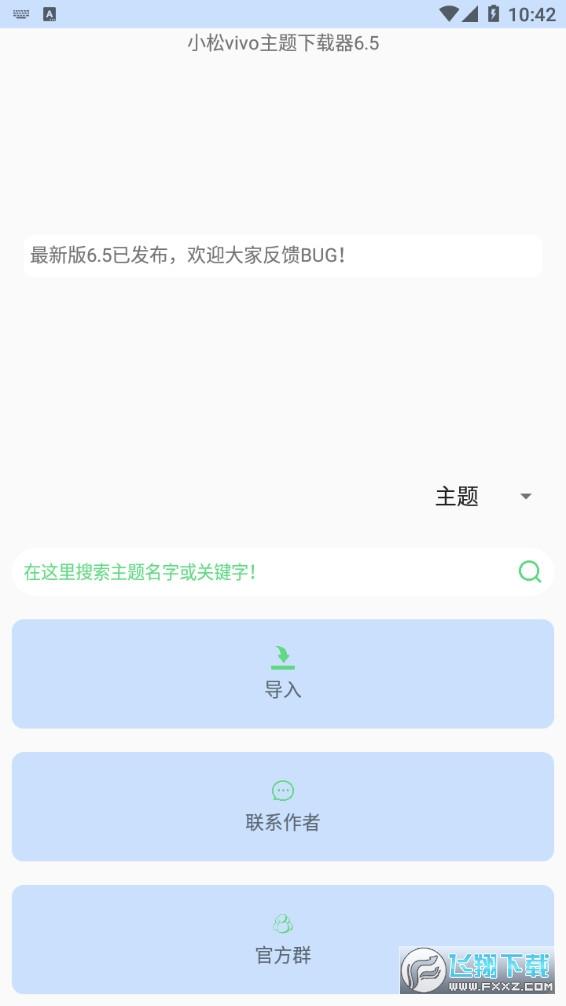 小松vivo主题下载器V6.5 20212021最新菠菜论坛菠菜论坛版截图0