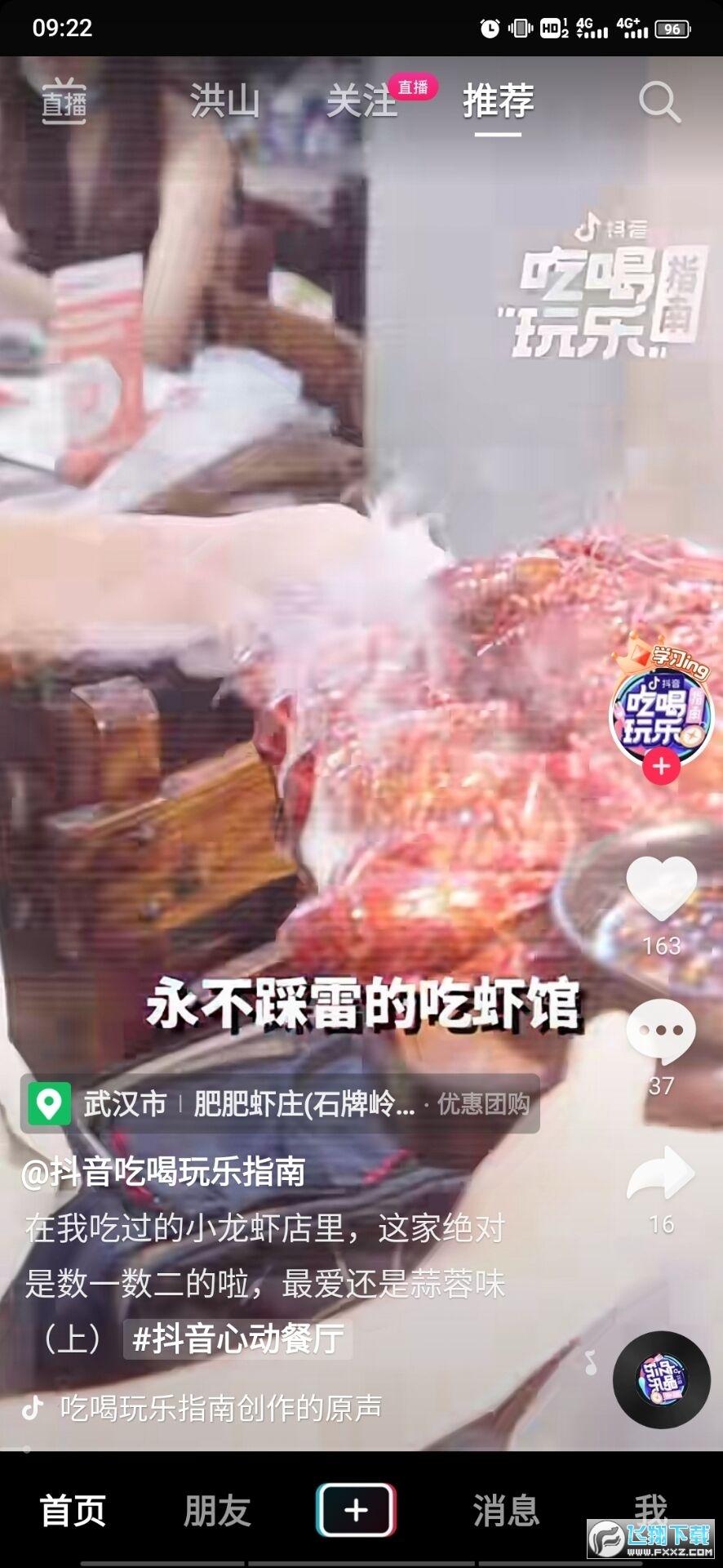 抖音短视频app安卓版17.5.020212021最新菠菜论坛菠菜论坛版截图1