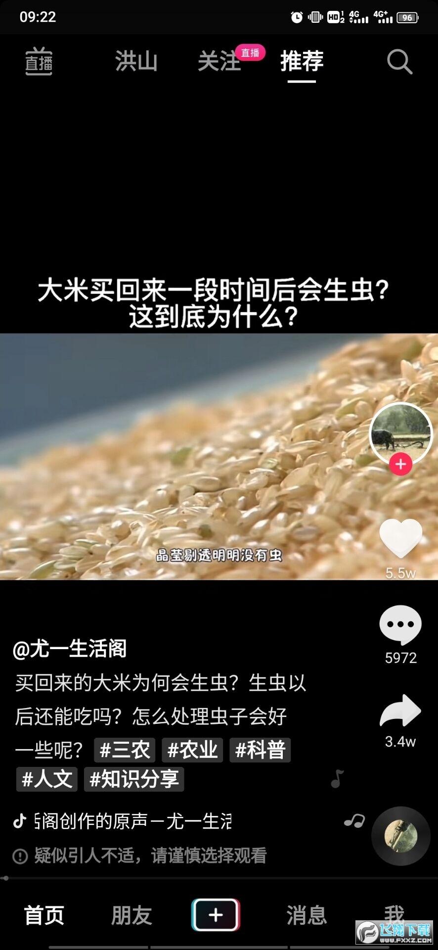 抖音短视频app安卓版17.5.020212021最新菠菜论坛菠菜论坛版截图2