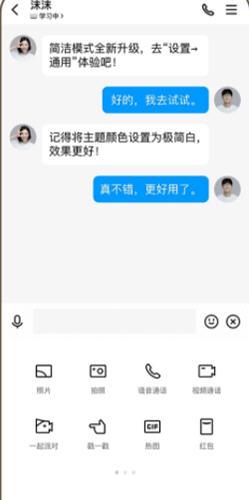 手机QQ2021800全讯白菜网址大全版V8.8.28 安卓版截图1