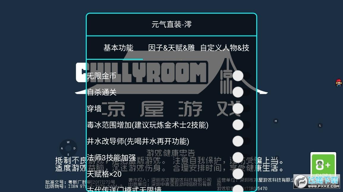 元气骑士圣诞节特别版3.2.8.420212021最新菠菜论坛菠菜论坛版截图1