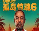 孤岛惊魂6折扣版800全讯白菜网址大全版