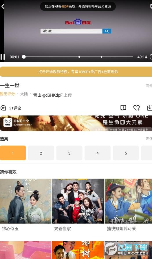 青山影视20212021最新菠菜论坛菠菜论坛去广告版1.6.1免费版截图2