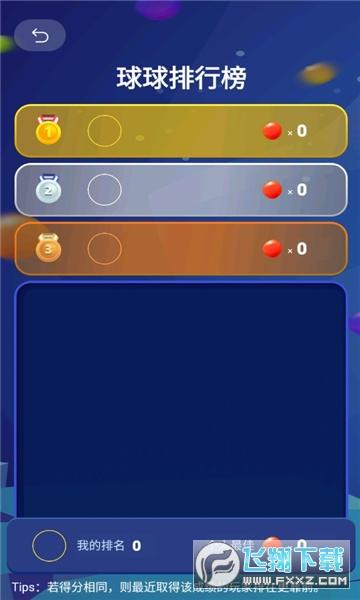 果冻球球安卓版v1.0截图2