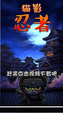 猫影忍者红包版1.0.0安卓版截图2