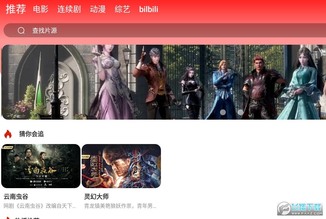 星月宝影视app20212021最新菠菜论坛菠菜论坛版3.3.5去广告版截图1