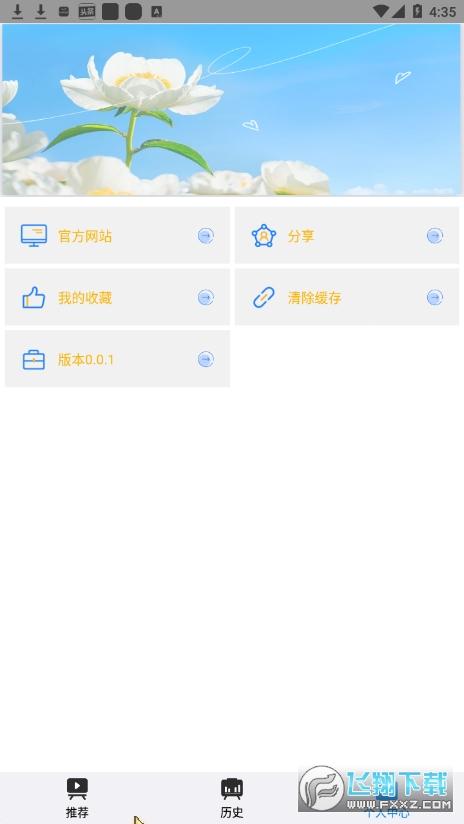 折尔影视app0.0.1800全讯白菜网址大全版截图0