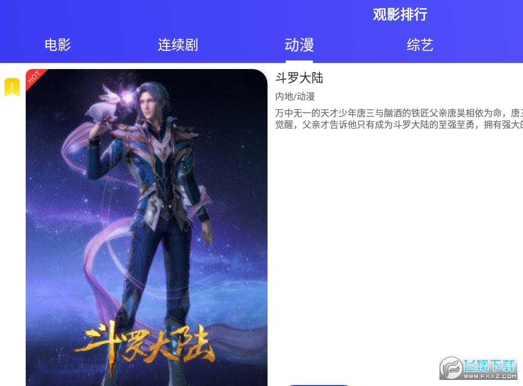 喵影影视app去广告版4.1.020212021最新菠菜论坛菠菜论坛版截图0