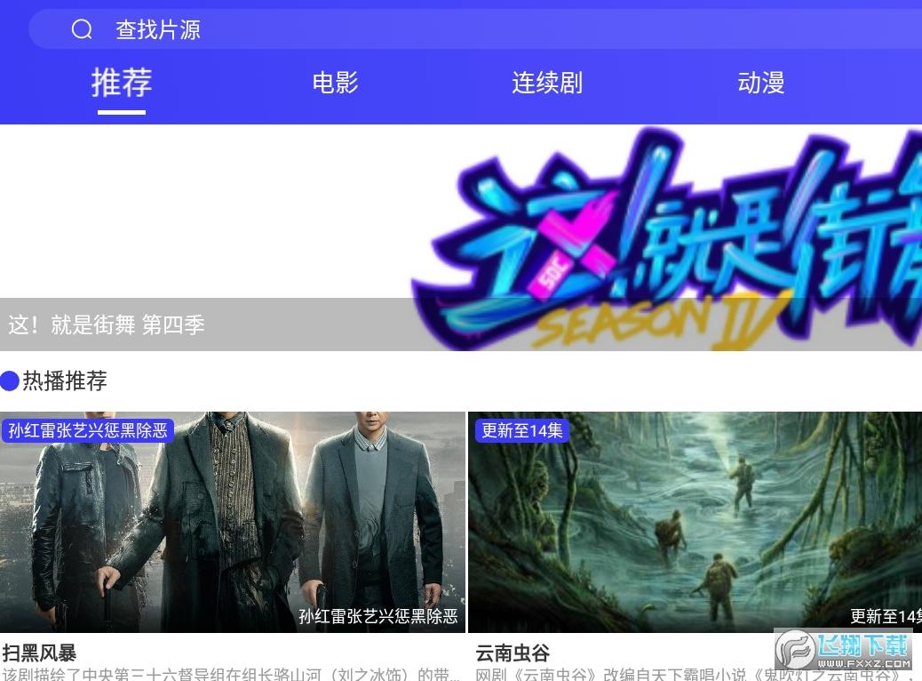 喵影影视app去广告版4.1.020212021最新菠菜论坛菠菜论坛版截图2