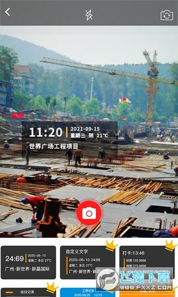 施工相机v1.0 安卓版截图1