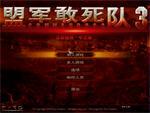 盟军敢死队3:目标柏林中文版