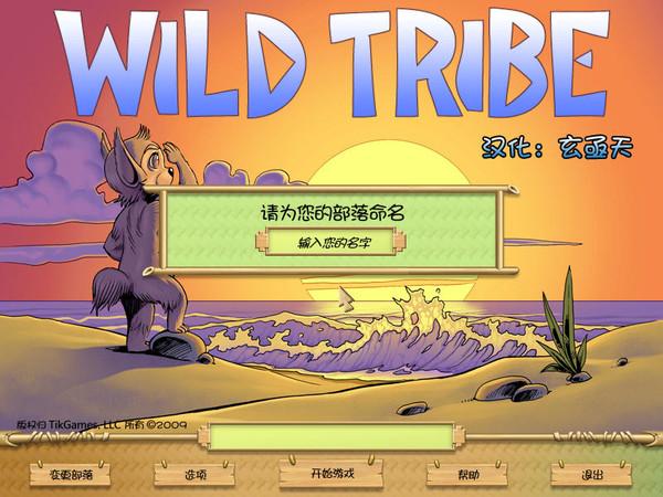 荒野部落截图2