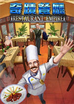 奇�E餐�d1(Restaurant Empire)中文版
