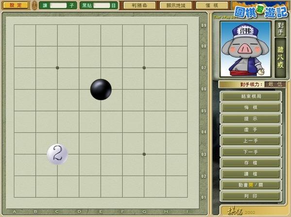 围棋西游记截图2