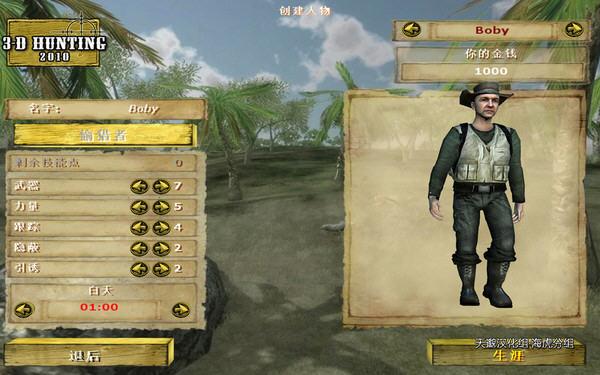 3D打猎2010截图1