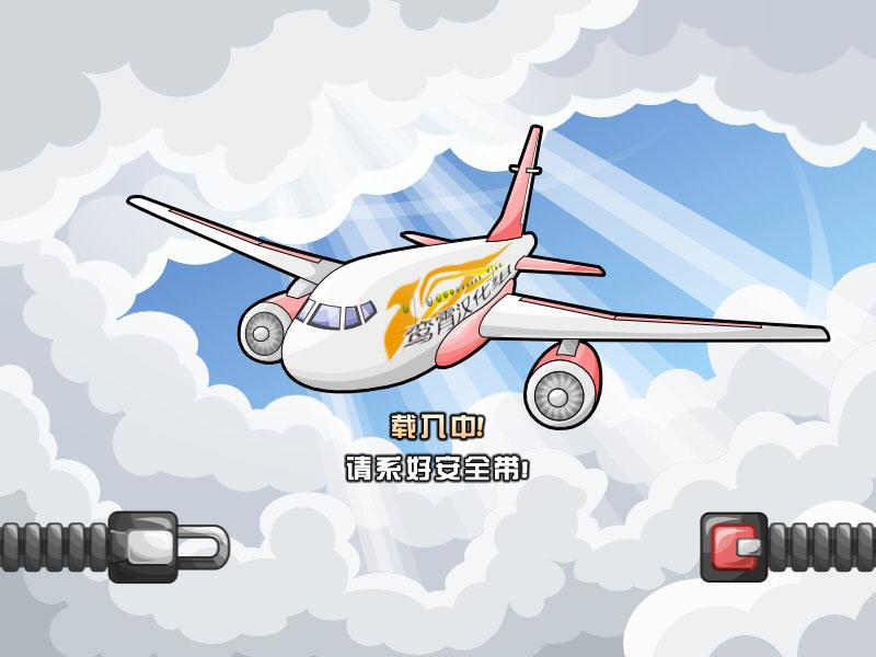 疯狂机场:首次飞行截图4