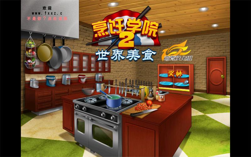 烹饪学院2世界美食截图1
