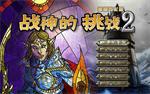 战神的挑战2下载