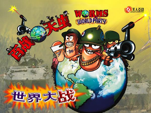 百战天虫:世界大战中文版