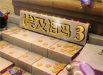 埃及祖玛3中文版