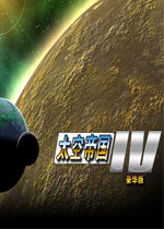 太空帝国4下载