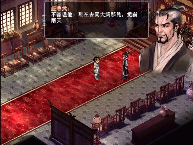 仙剑奇侠传2截图4