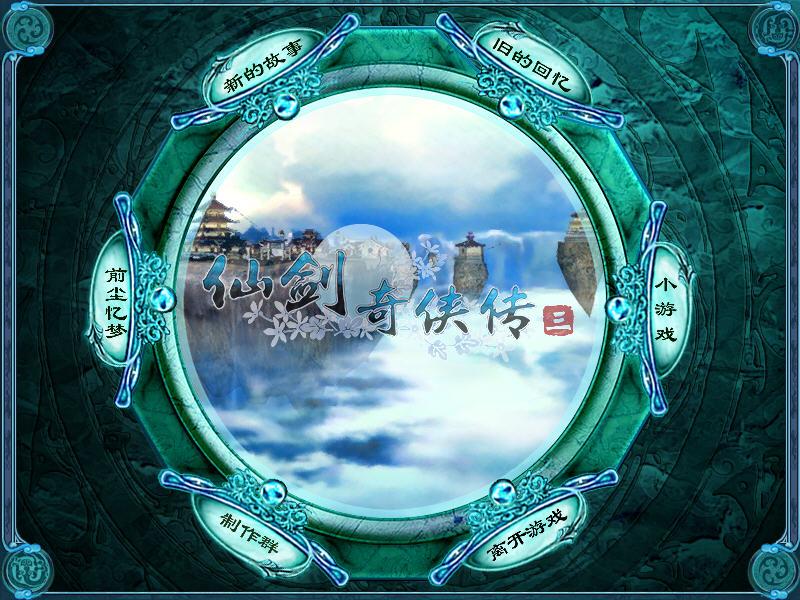 仙剑奇侠传3截图2