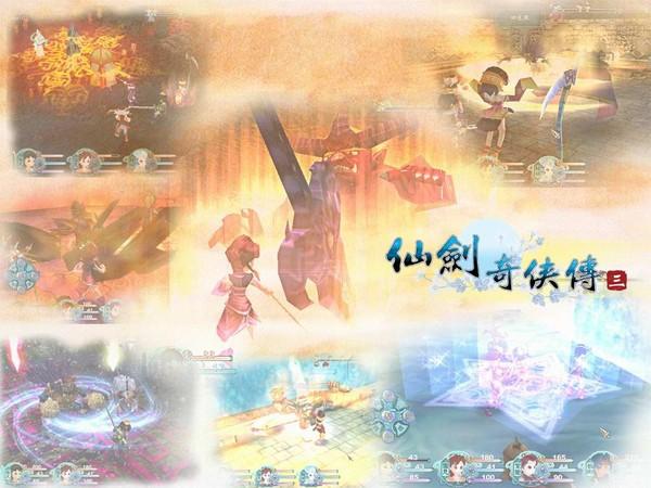 仙剑奇侠传3截图0