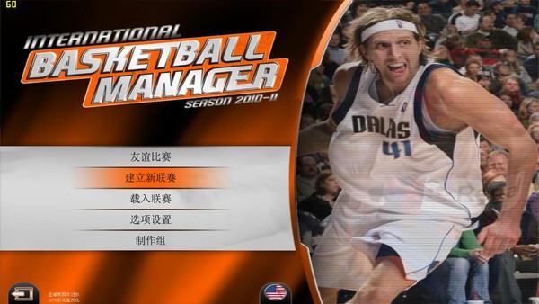 国际篮球经理2010-11赛季截图2