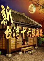 新台湾十六张麻将中文版