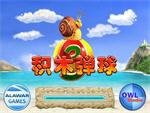 積木彈球3(Strike Ball 3)中文版