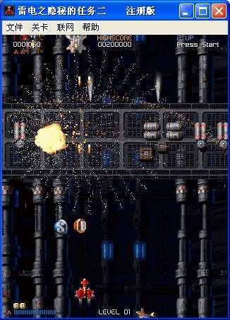 雷电III 隐秘的任务2截图1